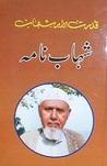 Shahabnama / شہاب نامہ by Qudratullah Shahab