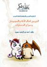 الترويج لعالم الآلة وصراع الحضارات by أحمد عبد الحميد حسين