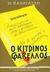 O κίτρινος φάκελλος, Τόμος Β' by M. Karagatsis