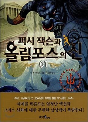 퍼시잭슨과 올림포스의 신 01 : 미스터 D의 여름캠프