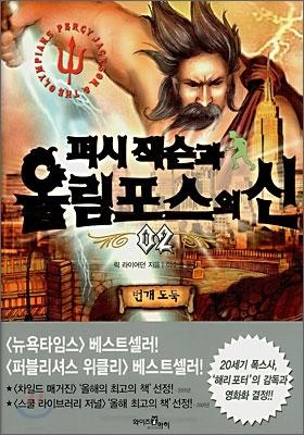 퍼시잭슨과 올림포스의 신 02 : 번개 도둑