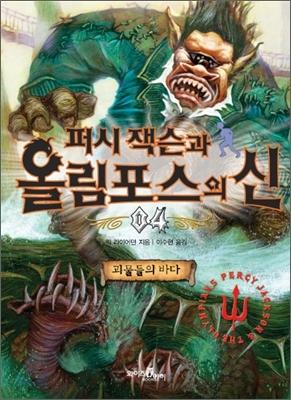 퍼시잭슨과 올림포스의 신 04 : 괴물들의 바다