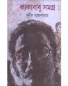 কাকাবাবু সমগ্র ১ by Sunil Gangopadhyay