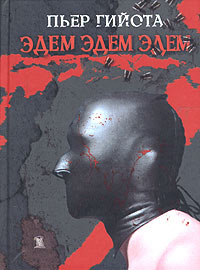 Ebook Эдем, Эдем, Эдем by Pierre Guyotat TXT!