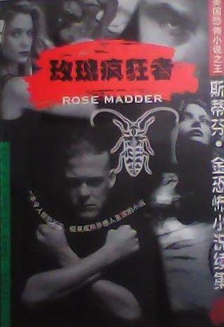 玫瑰疯狂者 [Rose Madder]