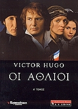 Ebook Οι άθλιοι by Victor Hugo read!