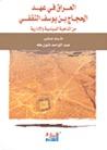 العراق في عهد الحجاج بن يوسف الثقفي من الناحية السياسية والإدارية