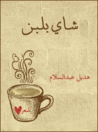 شاي بلبن by هديل عبد السلام