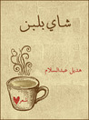 شاي بلبن
