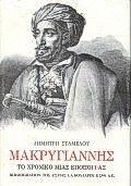 Μακρυγιάννης: Το χρονικό μιας εποποιίας: Μυθιστορηματική βιογραφία βιβλιογραφικά τεκμηριωμένη