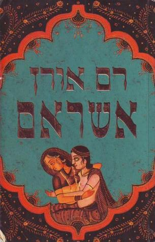 אשראם by Ram Oren