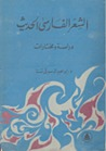 الشعر الفارسي الحديث