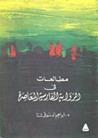 مطالعات في الرواية الفارسية المعاصرة