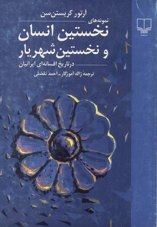 نمونههای نخستین انسان و نخستین شهریار در تاریخِ افسانهایِ ایرانیان
