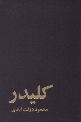 (کلیدر (دوره ۱۰ جلدی by محمود دولتآبادی