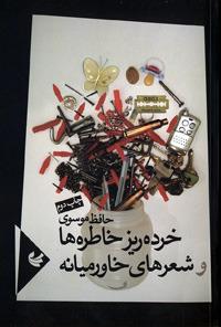 خردهریز خاطرهها و شعرهای خاورمیانه