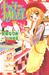 キッチンのお姫さま 6 by Natsumi Ando