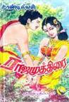 ராஜமுத்திரை I [Rajamuthirai]