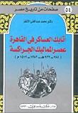 أتابك العساكر في القاهرة عصر المماليك الجراكسة (784-923هـ/1382-1517م)