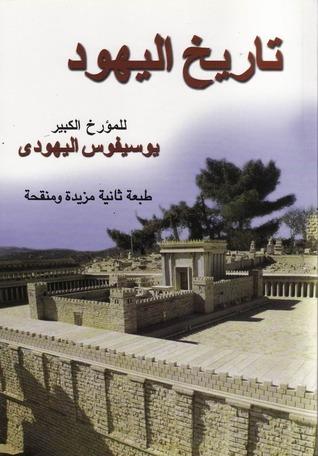 تاريخ اليهود