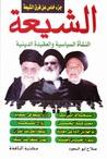 الشيعة: النشأة السياسية والعقيدة الدينية