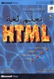 Ebook descarga gratuita gratis تعلم لغة HTML