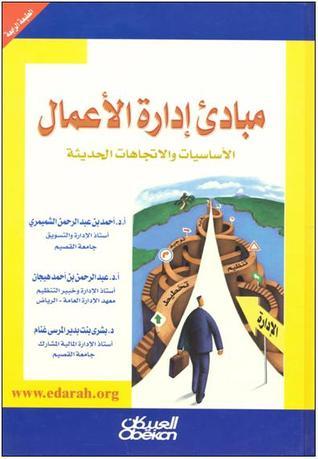 ريادة الاعمال احمد الشميمري