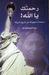 رحمتك يا الله ! صفحات مجهولة من تاريخ أمريكا by Joachim Fernau