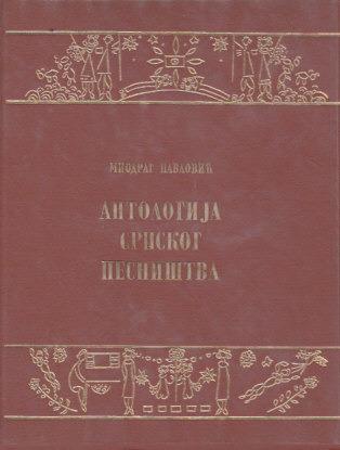 Antologija Srpskog Pesnitva 18