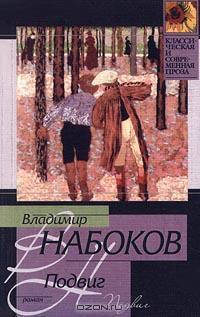 Подвиг by Vladimir Nabokov