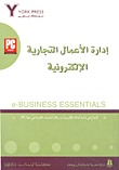 إدارة الأعمال التجارية الإلكترونية