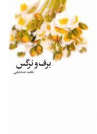 برف و نرگس by ناهید طباطبائی
