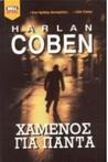 Χαμένος για πάντα by Harlan Coben
