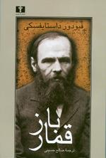 قمارباز by Fyodor Dostoyevsky