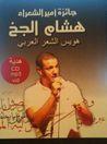 هويس الشعر العربي