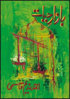 بازار حیات-Bazar e Hayat (Ahmad Nadeem Qasmi) Ewallpk