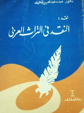 النقد في الأندلس و المغرب - ARAB 331 النقد العربي القديم - Research Guides  at Qatar University