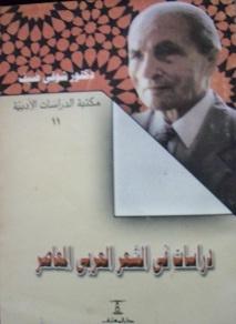 دراسات في الشعر العربي المعاصر