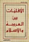 الأقليات بين العروبة والإسلام