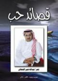 قصائد حب by عبد الله حمير القحطاني