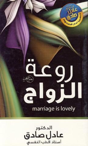 روعة الزواج