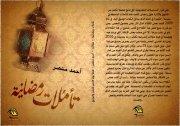 تأملات رمضانية