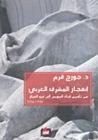 إنفجار المشرق العربي من تأميم قناة السويس إلى غزو العراق 1956- 2006