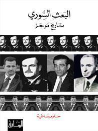 البعث السوري by حازم صاغية