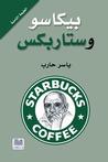 بيكاسو وستاربكس by ياسر حارب