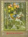 Russische Sprookjes: Met illustraties van Ivan Bilibin