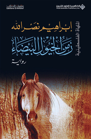 زمن الخيول البيضاء by Ibrahim Nasrallah