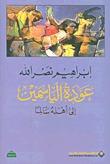 عودة الياسمين إلى أهله سالماً by Ibrahim Nasrallah - إِبراهي...
