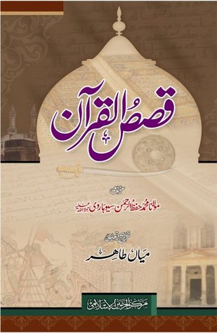 free download islamic book qasas ul anbiya