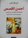 أحسن القصص by ابن قرناس